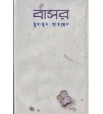 Bashor, Humayun Ahmed